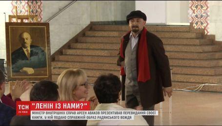 """Арсен Аваков презентовал обновленное издание своей книги под названием """"Ленин с нами?"""""""