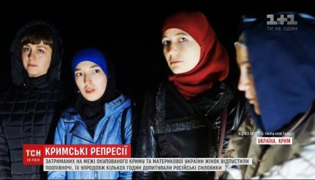 Крымские репрессии. Семь женщин допрашивали на границе до поздней ночи