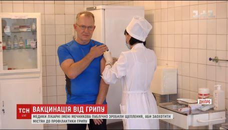 У Дніпрі медики публічно зробили щеплення від грипу