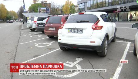 В Днепре уничтожили паркоместа для людей с инвалидностью