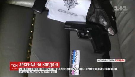 На Сумщині прикордонники затримали автомобіль із арсеналом зброї
