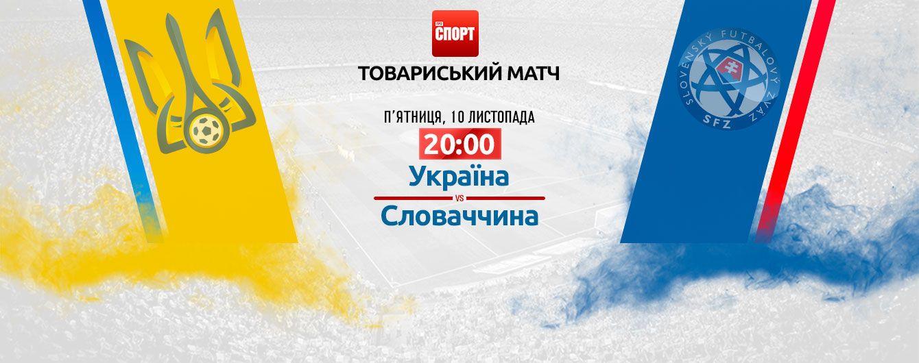 Украина - Словакия - 2:1. Онлайн-трансляция матча