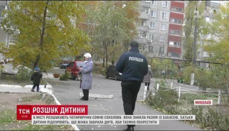 Чотирирічну дитину вже третій день розшукують у Миколаєві