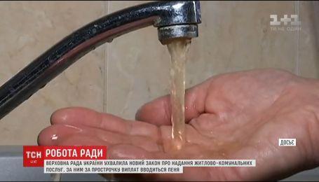 Депутати ухвалили новий закон про комунальні послуги