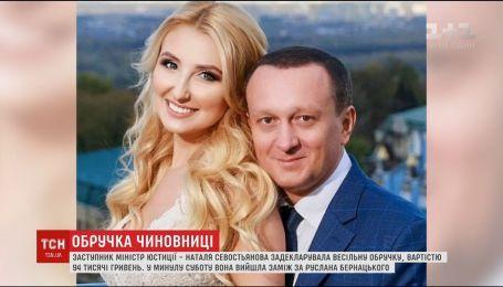 Заместитель министра юстиции отгуляла шикарную свадьбу
