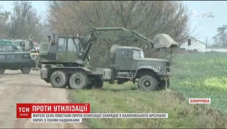 Жители села в Винницкой области восстали против утилизации боеприпасов Калиновского арсенала