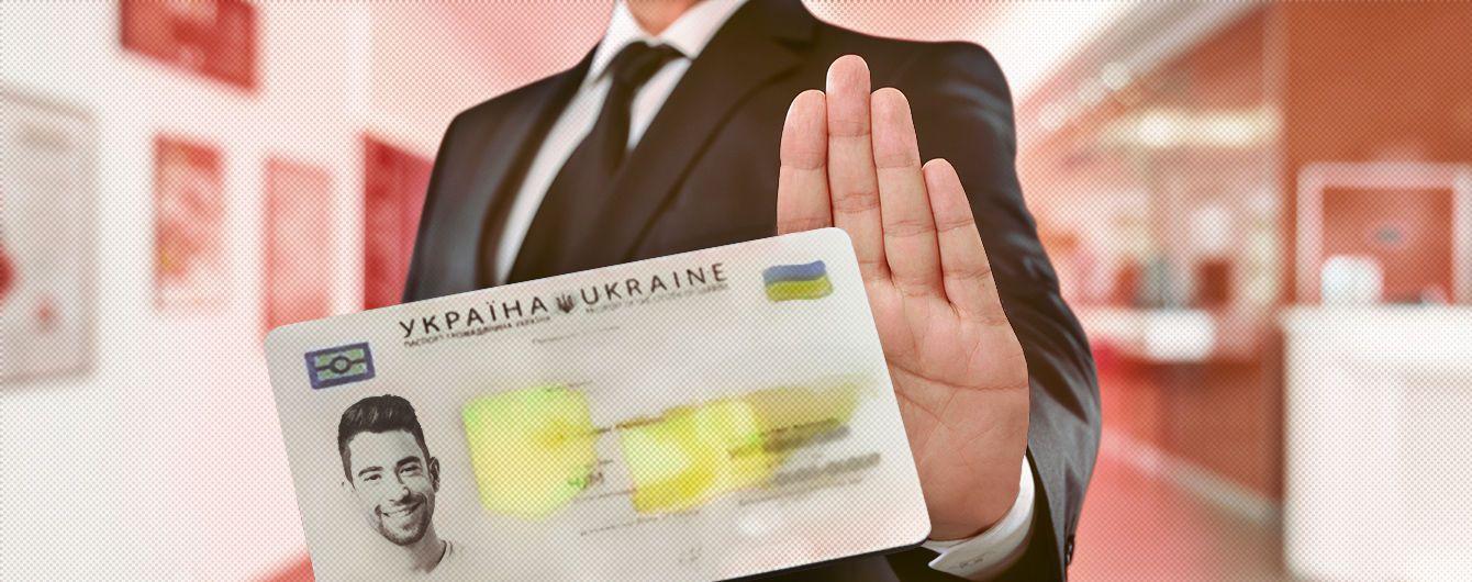 Чи можна відмовитися від отримання ID-паспорта?