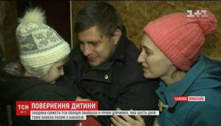 Зниклу напередодні Софію Соколову правоохоронці повернули батькам