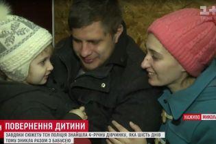 """Родители похищенного 4-летнего ребенка поблагодарили канал """"1+1"""" за помощь в розыске"""