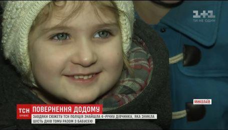 Софійка Соколова з Миколаєва, яку шукали п'ять днів, повернули до дому завдяки ТСН