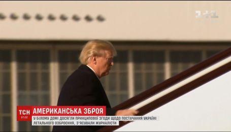 Белый дом дал принципиальное согласие на поставку Украине летального вооружения