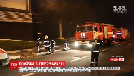 """В Киеве огонь охватил гипермаркет """"Ашан"""""""