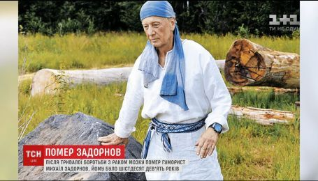 После длительной борьбы с раком скончался Михаил Задорнов