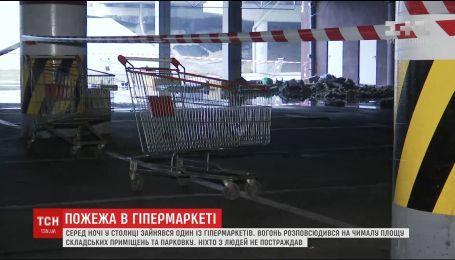 """Одиннадцать пожарных команд пытались остановить огонь, охвативший столичный гипермаркет """"Ашан"""""""