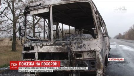 На Житомирщинена пути к кладбищу загорелся ритуальный автобус с гробом