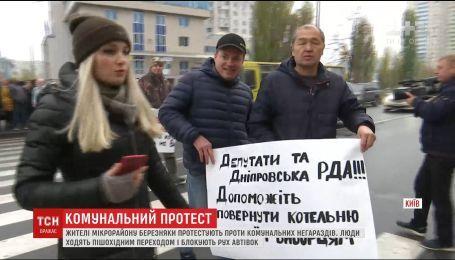 Жителі столичних Березняків перекрили дорогу, аби привернути увагу комунальників