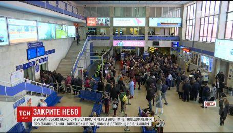 9 українських аеропортів майже одночасно закрили через пошук вибухівки