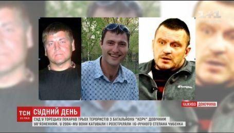 Суд вынес приговор убийцам Степана Чубенко, которого террористы расстреляли за украинскую ленту