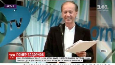 На 69-м году жизни скончался известный российский юморист Михаил Задорнов