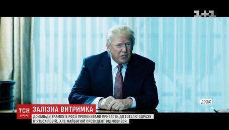 Трамп отказался от пяти проституток, которых ему предлагали в гостинице Москвы