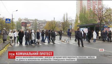 Киевляне перекрыли движение одной из магистралей из-за отсутствия отопления в домах