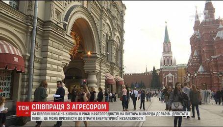 За півроку Україна купила у Росії товарів на майже 3 мільярди доларів