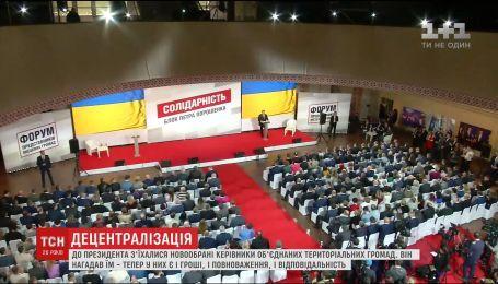 К президенту съехались новоизбранные руководители объединенных территориальных общин
