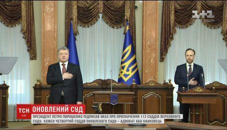 Порошенко подписал указ о назначении 113 судей Верховного суда