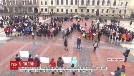 Сотні кропивничан вийшли на акцію підтримки земляків, що перебувають у полоні бойовиків