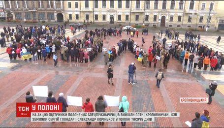 Сотни кропивничан вышли на акцию поддержки земляков, находящихся в полоне боевиков