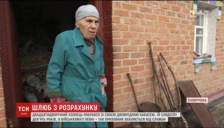 У Вінниці юнак побрався зі своєю двоюрідною бабусею