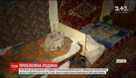 Четверо дітей прожили два місяці у повній антисанітарії через зниження виплат від держави