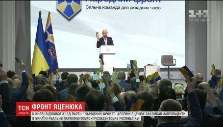 """""""Народний фронт"""" провів з'їзд та обговорив свою участь у президентських та парламентських виборах"""