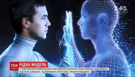Вчені розпочали розробку технологій, що допоможуть відтворити людину у віртуальній реальності