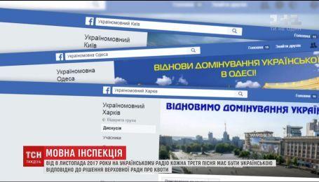 ТСН.Тиждень проверила, как чиновники владеют украинским языком
