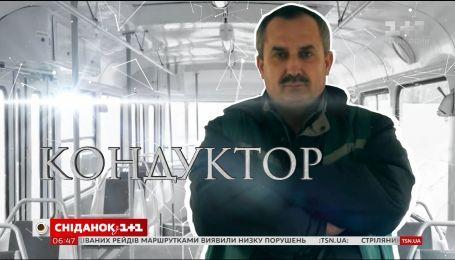 Как работает украинский кондуктор