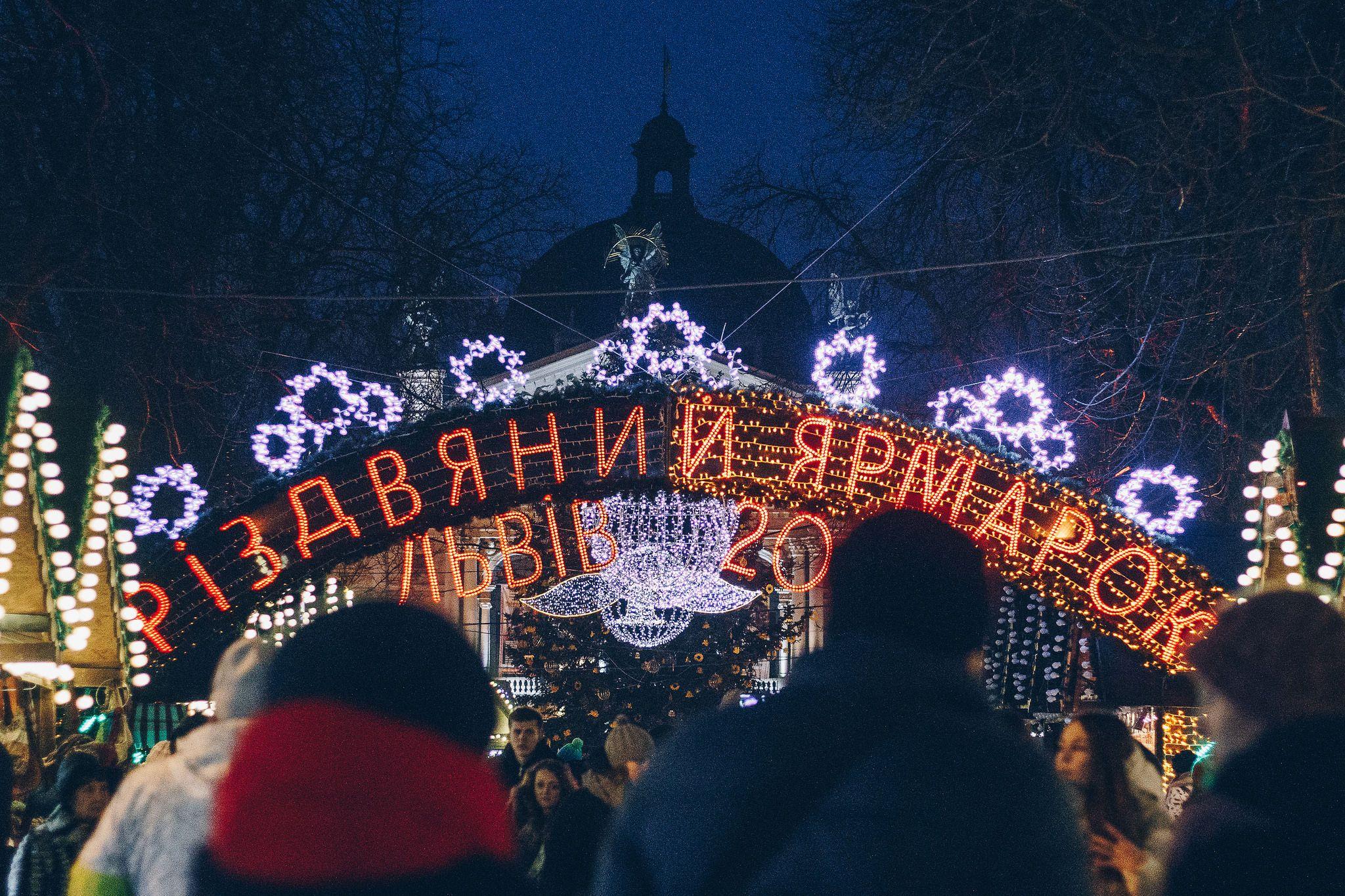 Львів, Новий Рік, Різдво