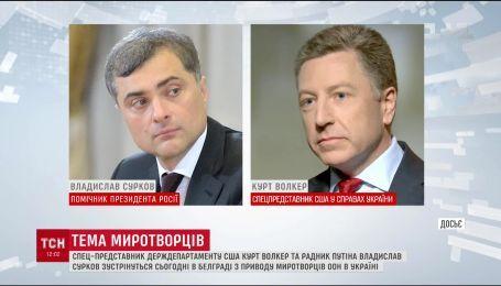 Голубые каски на Донбассе. В Белграде представители России и США будут говорить о миротворцах в Украине