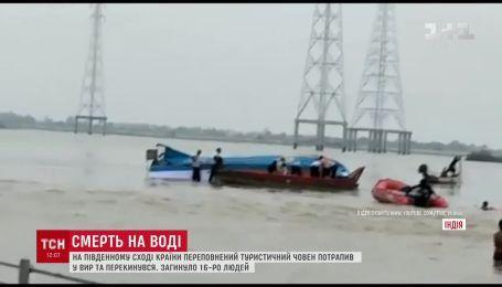 Туристичний корабель затонув неподалік Індії, є загиблі