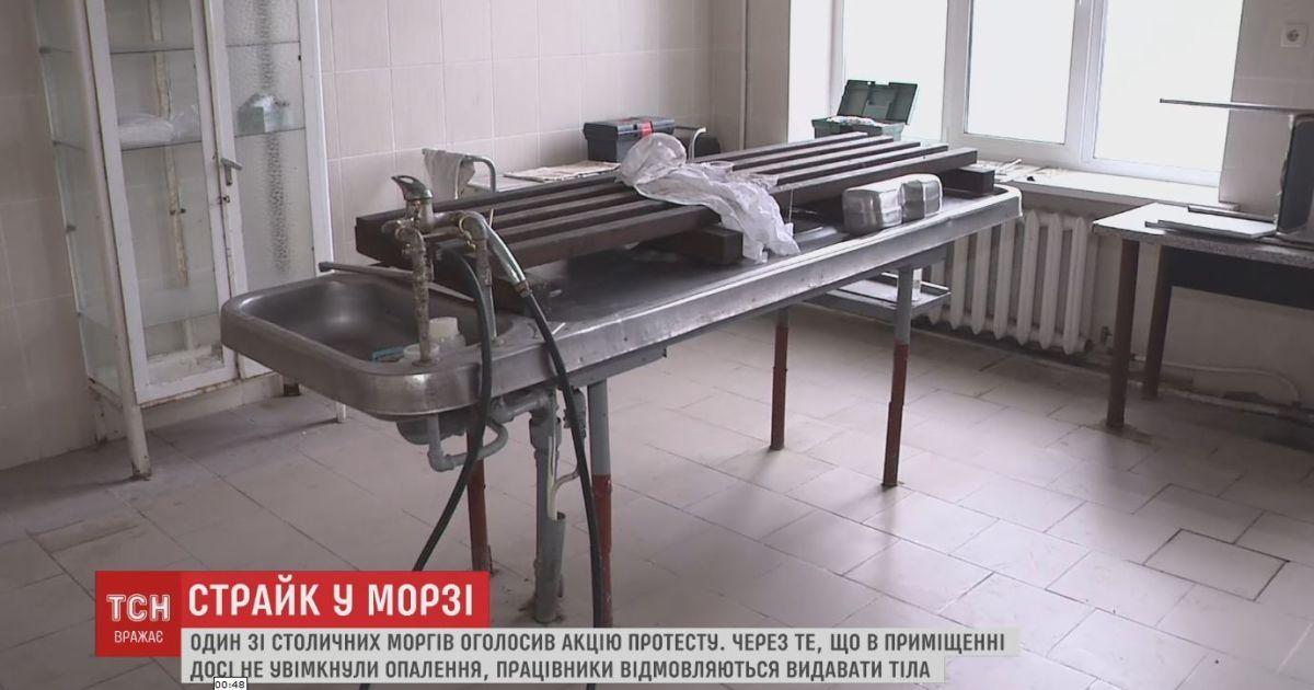 У Києві працівники моргу оголосили страйк