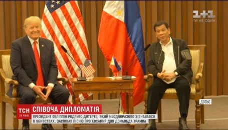 Президент Філіппін заспівав пісню про кохання для Дональда Трампа