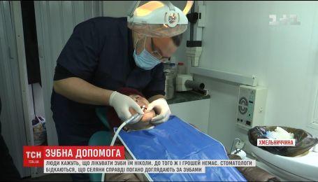 Стоматологи із Хмельницького їздять у віддалені села, аби лікувати зуби пенсіонерам