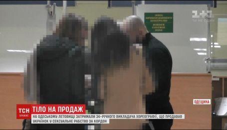 В Николаеве учитель танцев отправлял девушек в сексуальное рабство за границу