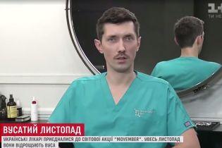 """Месяц """"усабрь"""": украинские врачи переняли с Запада флешмоб-напоминание о мужском здоровье"""