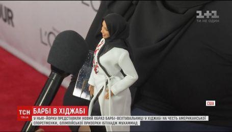 В Нью-Йорке представили новую куклу в хиджабе и с саблей