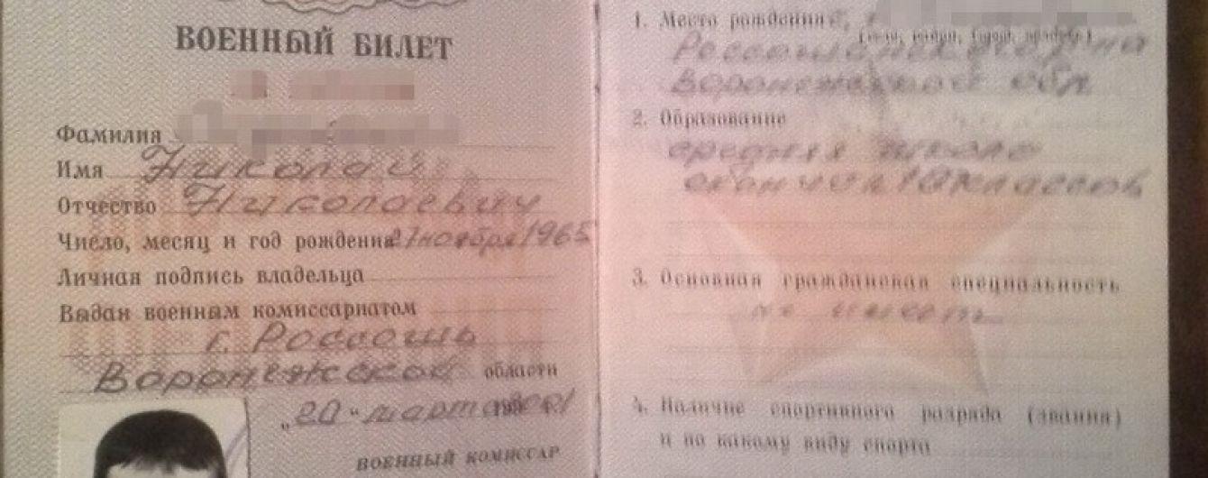 """На Луганщині схопили росіянина, який їхав до """"ЛНР"""" ремонтувати техніку бойовиків"""