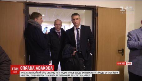 Апеляційний суд розглядає скаргу антикорупційної прокуратури щодо сина Авакова