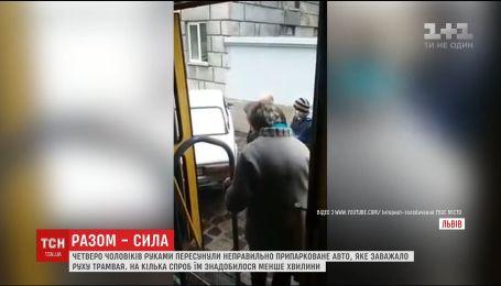У Львові розсерджені пасажири трамвая голіруч переставили неправильно припарковане авто