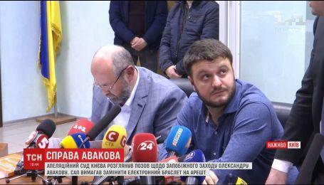 Апеляційний суд відмовився зняти електронний браслет з Авакова-молодшого