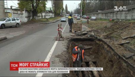 Киевляне третьи сутки не могут похоронить своих близких из-за забастовки морга на Оранжерейной